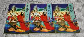 逍遥剑门(上中下、全3册)