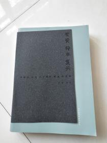 青瓷·传承·复兴:徐朝兴从艺六十周年师徒作品集