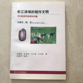 长江流域的稻作文明