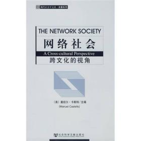 网络社会:跨文化的视角