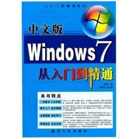 中文版Windows7从入门到精通