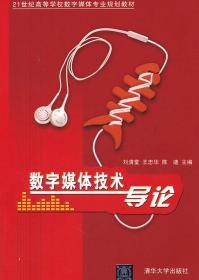 数字媒体技术导论(21世纪高等学校数字媒体专业规划教材) 9