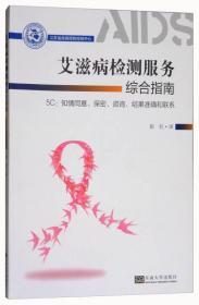 正版】艾滋病检测服务综合指南