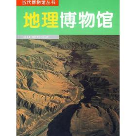 地理博物馆——当代博物馆丛书 杨勤业  大象出版社 97875347