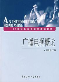 广播电视概论 9787810859868 吴玉玲  中国传媒大学出版社