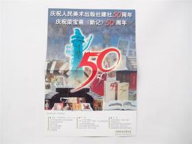 年历卡  庆祝人民美术出版社`荣宝斋新记50周年   2002年16开双面年历