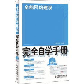 全能网站建设完全自学手册