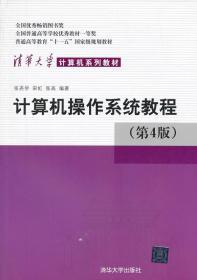 计算机操作系统教程(第4版)(清华大学计算机系列教材) 9787