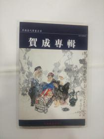 中国当代书画名家系列邮政明信片——贺成专辑.