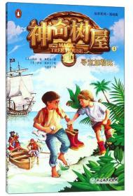 神奇树屋4:寻宝加勒比(基础版)/故事系列