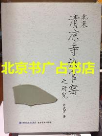 北宋清凉寺汝官窑之研究【福建美术出版社】