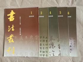 书法丛刊(2006年全年缺第2期)
