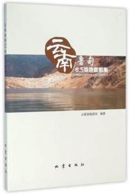 精装正版 云南鲁甸6.5级地震图集