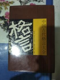 中国古代格言大全. (精装)