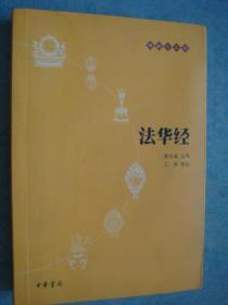 《法华经》王彬著 赖永海著 王 注 中华书局 2012年1版5印 原版书 私藏 品佳 书品如图