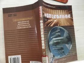中国周边武器装备透视——21世纪世界武器装备透视丛书