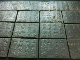 近代日本南总学校书法雕版十五块全套(附有两片手势图和笔划),系据明治时期书法家川上南洞书法上版雕刻,大正四年牌记,和刻印刷实物。