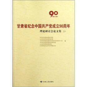 甘肃省纪念中国共产党成立90周年理论研讨论文集