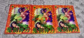 鬼剑神刀(上中下、全3册)