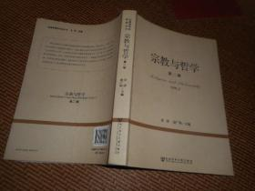 宗教学理论研究丛书:宗教与哲学(第2辑)