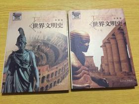 世界文明史.上下卷(彩图版)