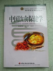 中国饮食保健学(高等职业教育教材)