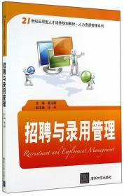 招聘与录用管理 9787302359753 葛玉辉  清华大学出版社