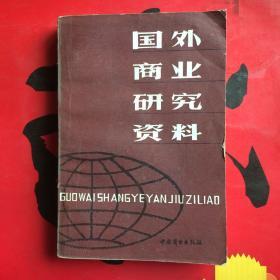 国外商业研究资料