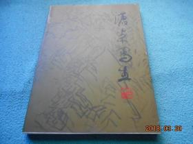 沧米写生(签名)