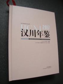 汉川年鉴 2017(内容和封面封底装订反了、无光盘)