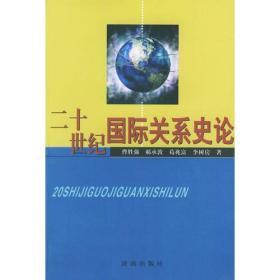 二十世纪国际关系史论