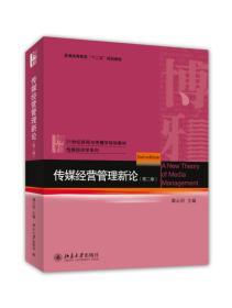 传媒经营管理新论 9787301250006 谭云明  北京大学出版社