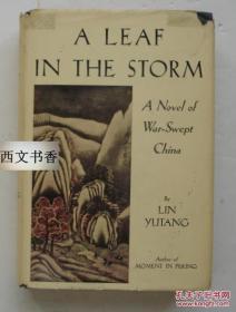 1946年纽约出版,林语堂著《风声鹤唳》 精装24开