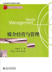 媒介经营与管理 9787301196090 谢新洲  北京大学出版社