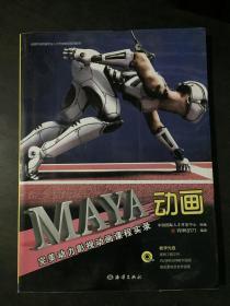 全国影视动画专业人才开发培训系列教材:Maya动画完美动力影视动画课程实录【附一张DVD】