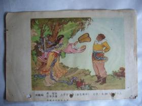 火焰山(五十年代年画缩页) 任率英绘 小32开 河北人民美术出版社出版