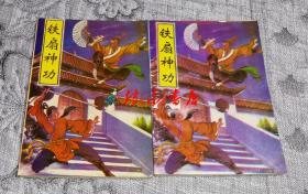 铁扇神功(上下、全二册)