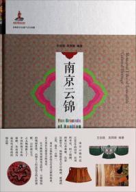 非物质文化遗产记忆档案:南京云锦
