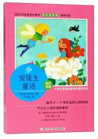 小学生名家经典快乐阅读书系:安徒生童话(快乐阅读)_9787559708762