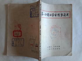 第一次国内革命战争简史(馆藏)