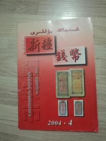 新疆钱币2004.4
