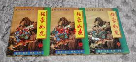 强豪如虎(上中下、全3册)