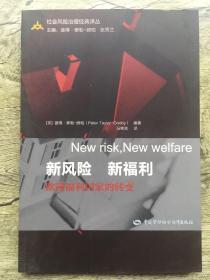 新风险·新福利:欧洲福利国家的转变