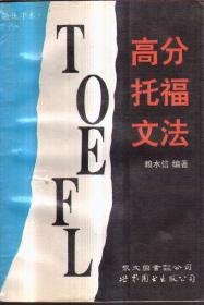 高分托福文法(简体字本)