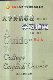 大学英语教程(修订本)学习指南(第一册)