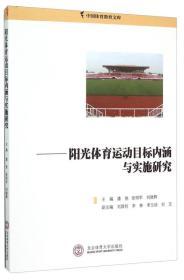 中国体育教育文库:阳光体育运动目标内涵与实施研究