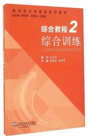 综合教程(2) 综合训练/新目标大学英语系列教材