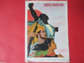 文革宣传画:支援世界人民的反帝斗争【1965年游龙姑作】