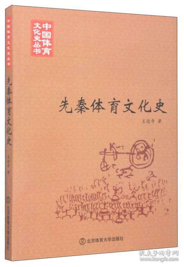 中国体育文化史丛书:先秦体育文化史