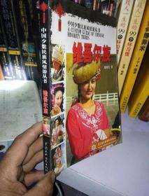 中国少数民族风情游丛书.维吾尔族